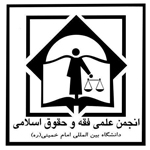 انجمن علمی فقه و حقوق اسلامی