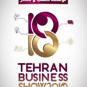 نمایشگاه توسعه کسب و کار