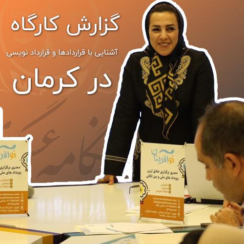 گزارش کارگاه « آشنایی با قراردادها و قرارداد نویسی» در کرمان