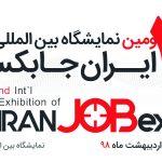 گزارش دومین نمایشگاه بین المللی ایران جابکس