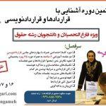 16 و 17 مرداد - شیراز : هفتمین دوره آشنایی با قرارداد ها و قرارداد نویسی