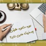 دوره قراردادنویسی دوره ای مهم و کاربردی برای صاحبان کسب و کار ها