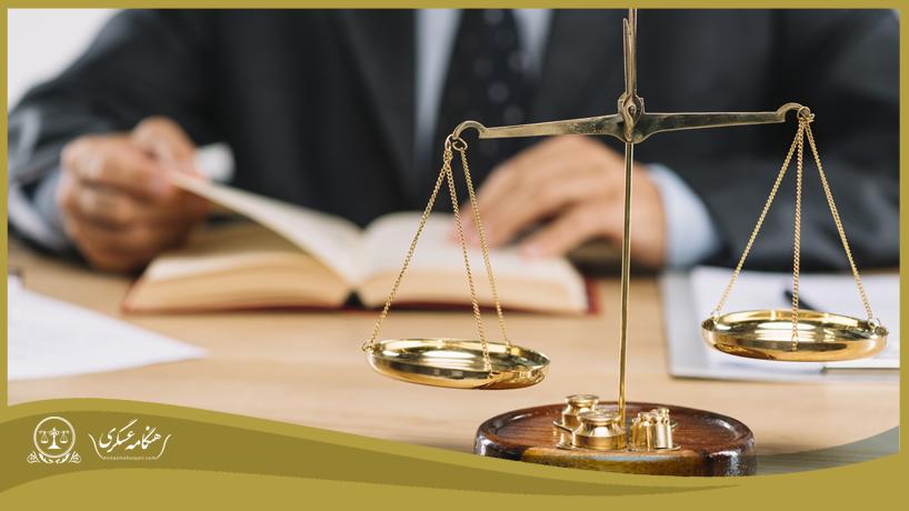 مشاوره حقوقی مدیران چه اهمیتی دارد؟1