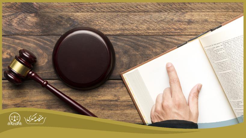 دوره مشاوره حقوقی از چه اهمیتی برخوردار است؟2