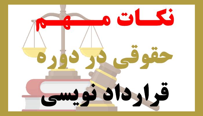 نکات مهم حقوقی در دوره قرارداد نویسی