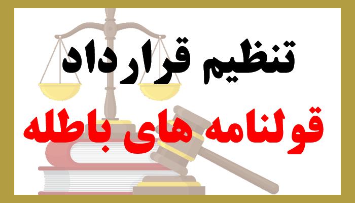 تنظیم قرارداد قولنامه های باطله