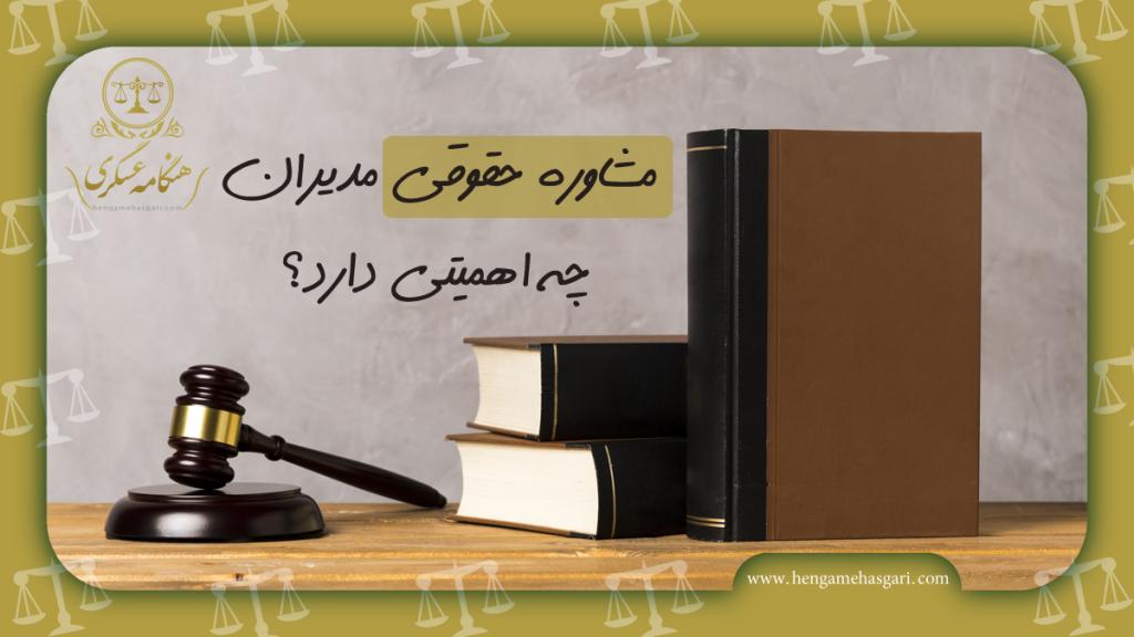 مشاوره حقوقی مدیران چه اهمیتی دارد؟3