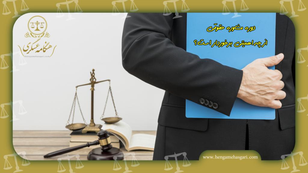 دوره مشاوره حقوقی از چه اهمیتی برخوردار است؟3