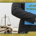 دوره مشاوره حقوقی از چه اهمیتی برخوردار است؟