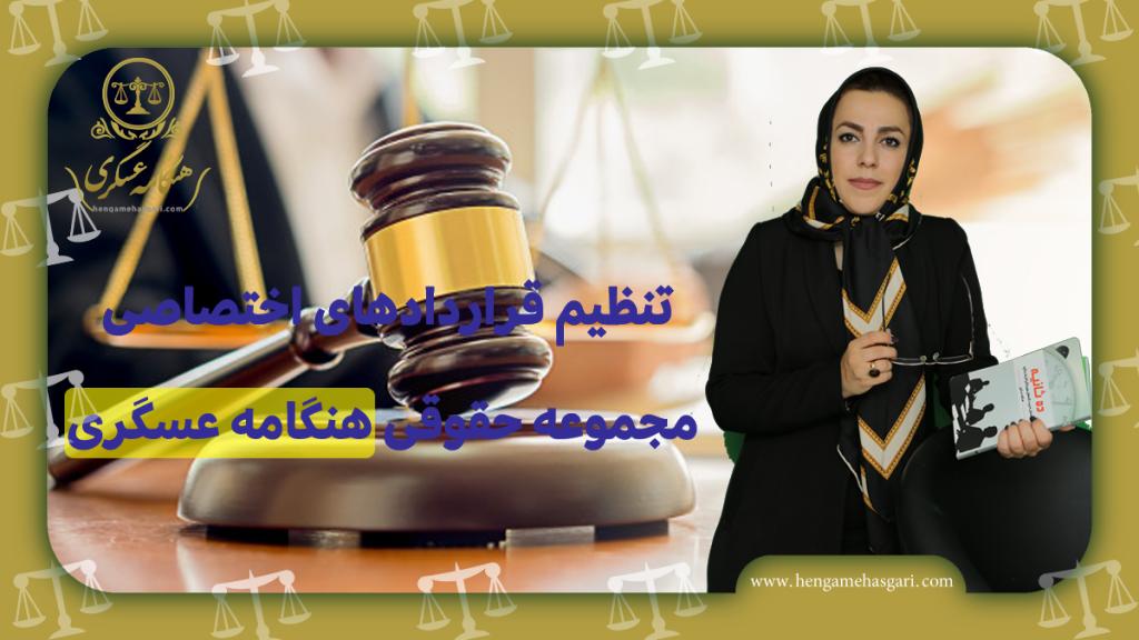 تنظیم قرارداد اختصاصی مجوعه حقوقی هنگامه عسگری1