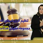 تنظیم قرارداد اختصاصی مجوعه حقوقی هنگامه عسگری