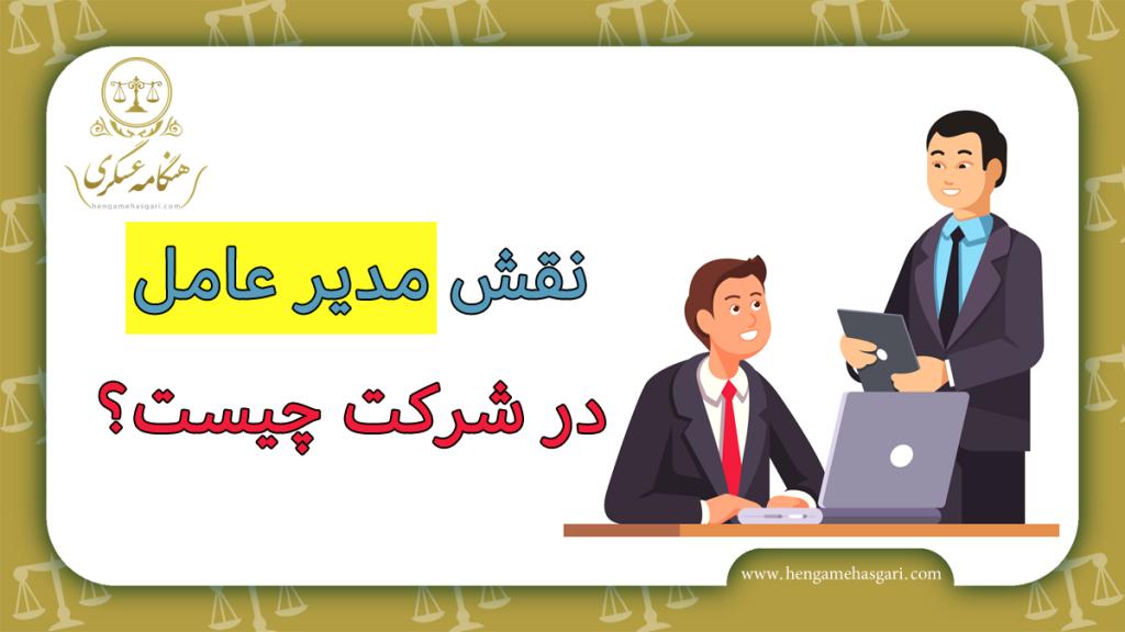 نقش مدیر عامل در شرکت چیست؟3