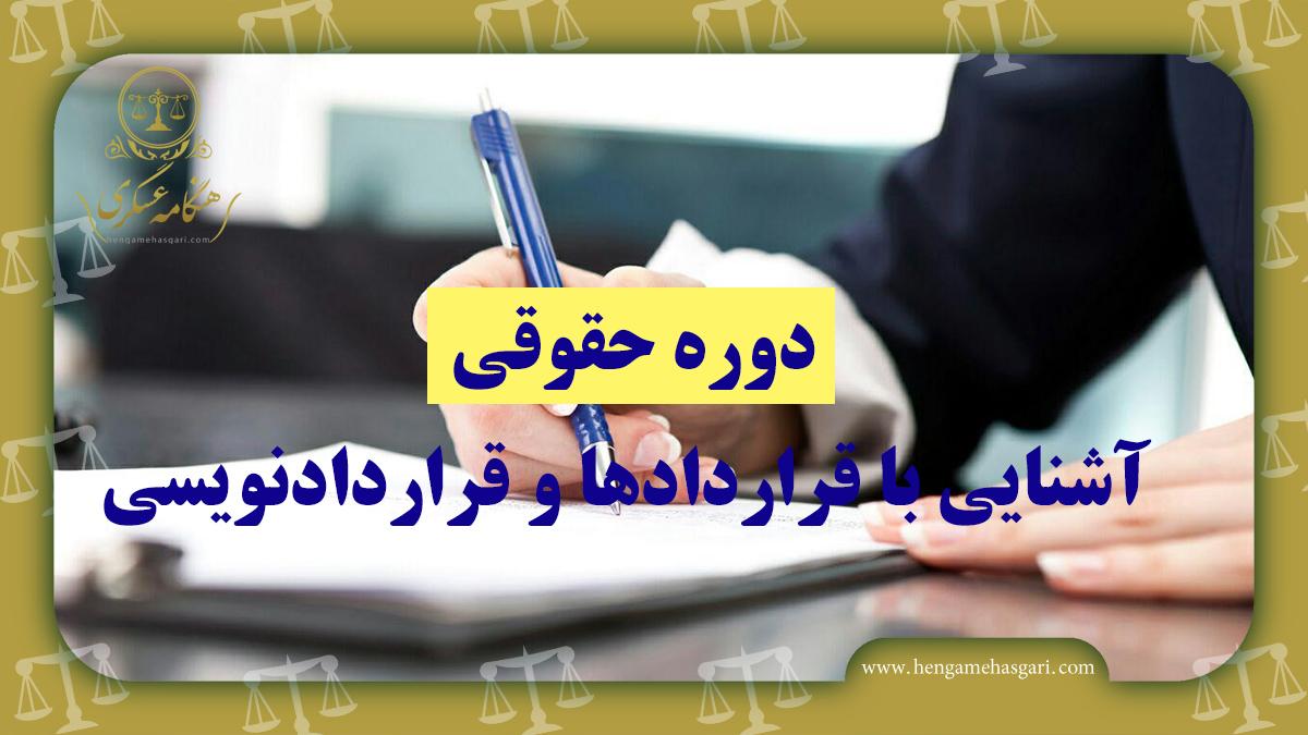 دوره حقوقی آشنایی با قراردادها و قراردادنویسی و سوالات متداول در مورد آن