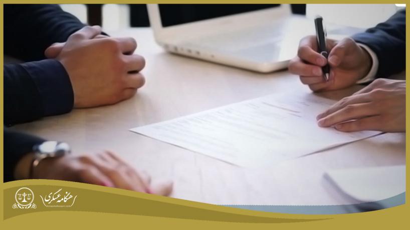 قرارداد حقوقی کسب و کار3
