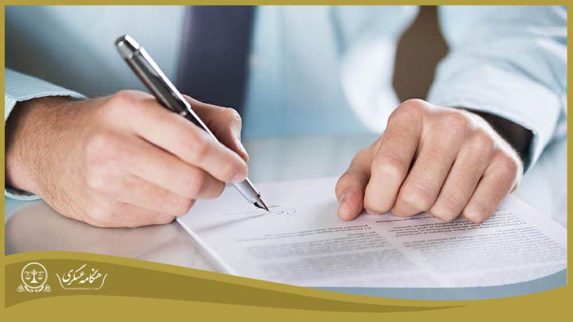 قرارداد حقوقی کسب و کار2