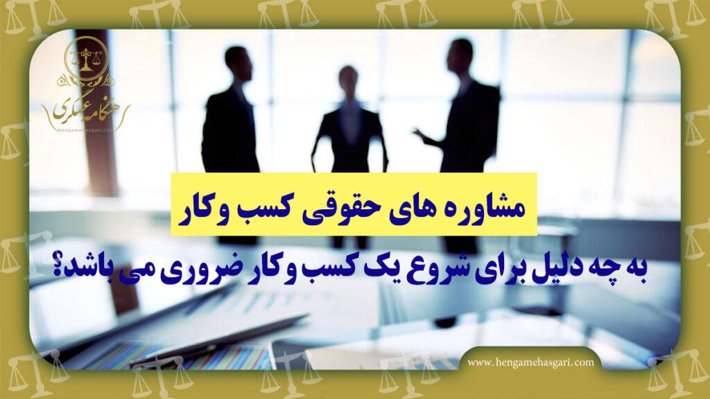 مشاوره حقوقی کسب و کار