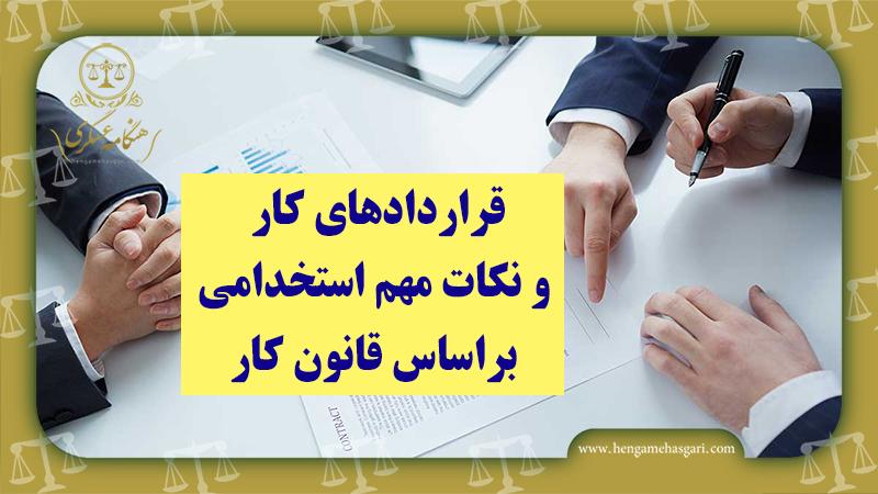 قراردادهای کار و نکات مهم استخدامی براساس قانون کار