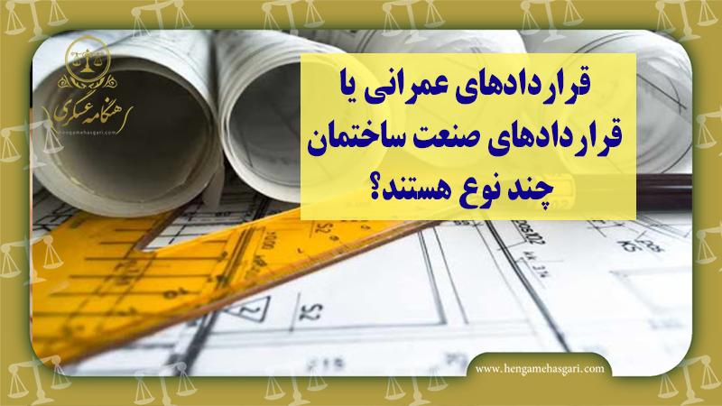 قراردادهای عمرانی یا قراردادهای صنعت ساختمان چند نوع هستند؟