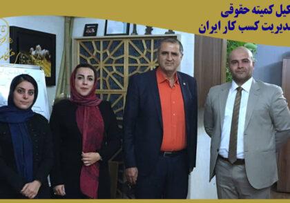 تشکیل کمیته حقوقی انجمن مدیریت کسب کار ایران