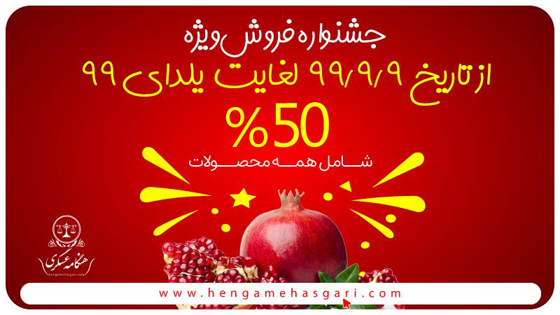 جشنواره فروش ویژه یلدای 99