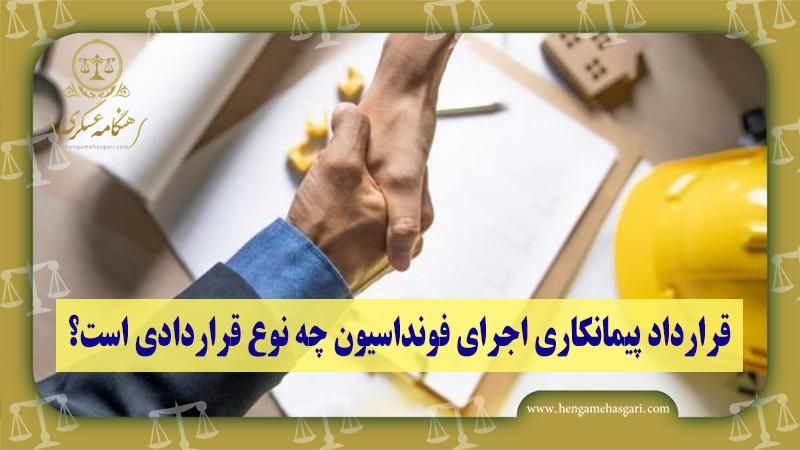 قرارداد پیمانکاری اجرای فونداسیون