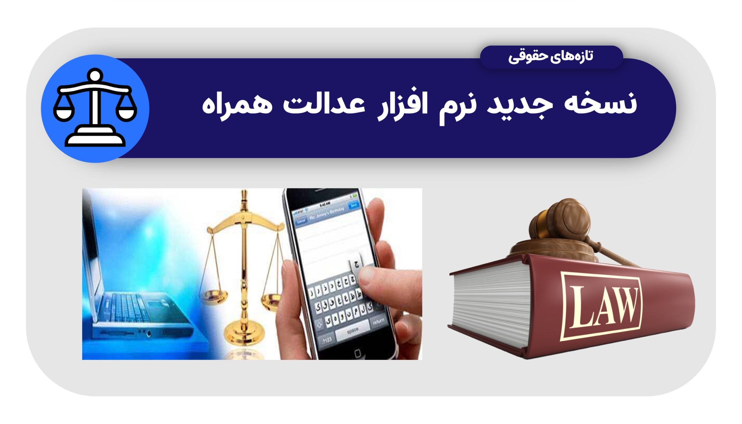 نسخه جدید نرم افزار عدالت همراه