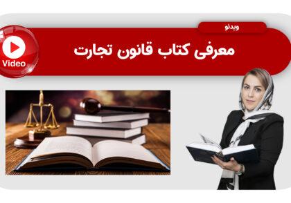 معرفی کتاب قانون تجارت