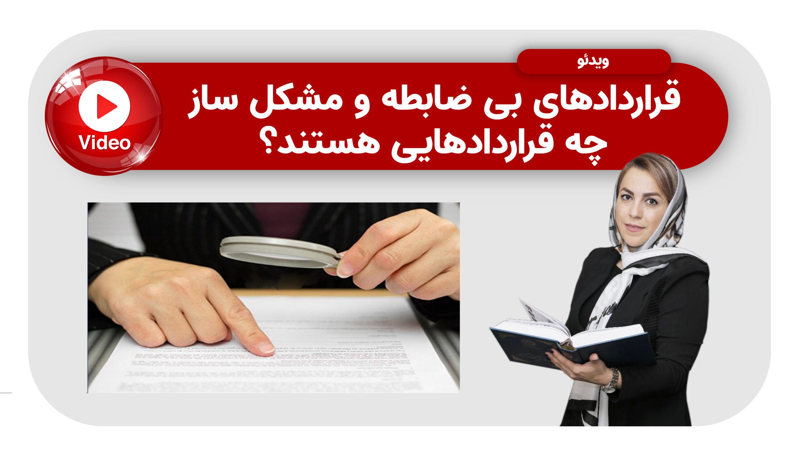 قراردادهای بی ضابطه و مشکل ساز چه قراردادهایی هستند؟