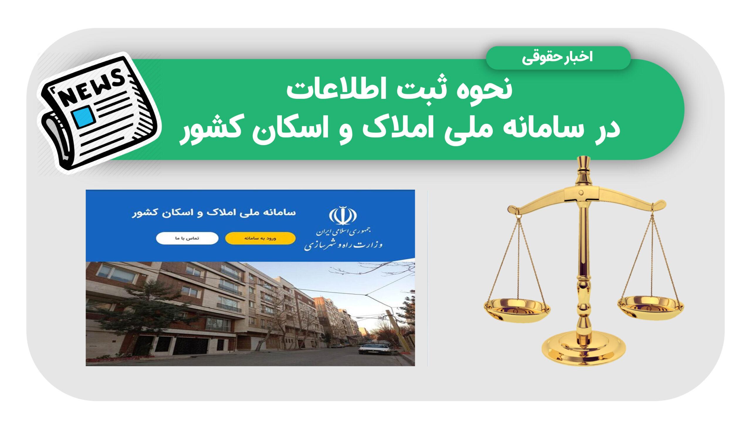 نحوه ثبت اطلاعات در سامانه ملی املاک و اسکان کشور