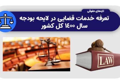 تعرفه خدمات قضایی در لایحه بودجه سال ۱۴۰۰ کل کشور