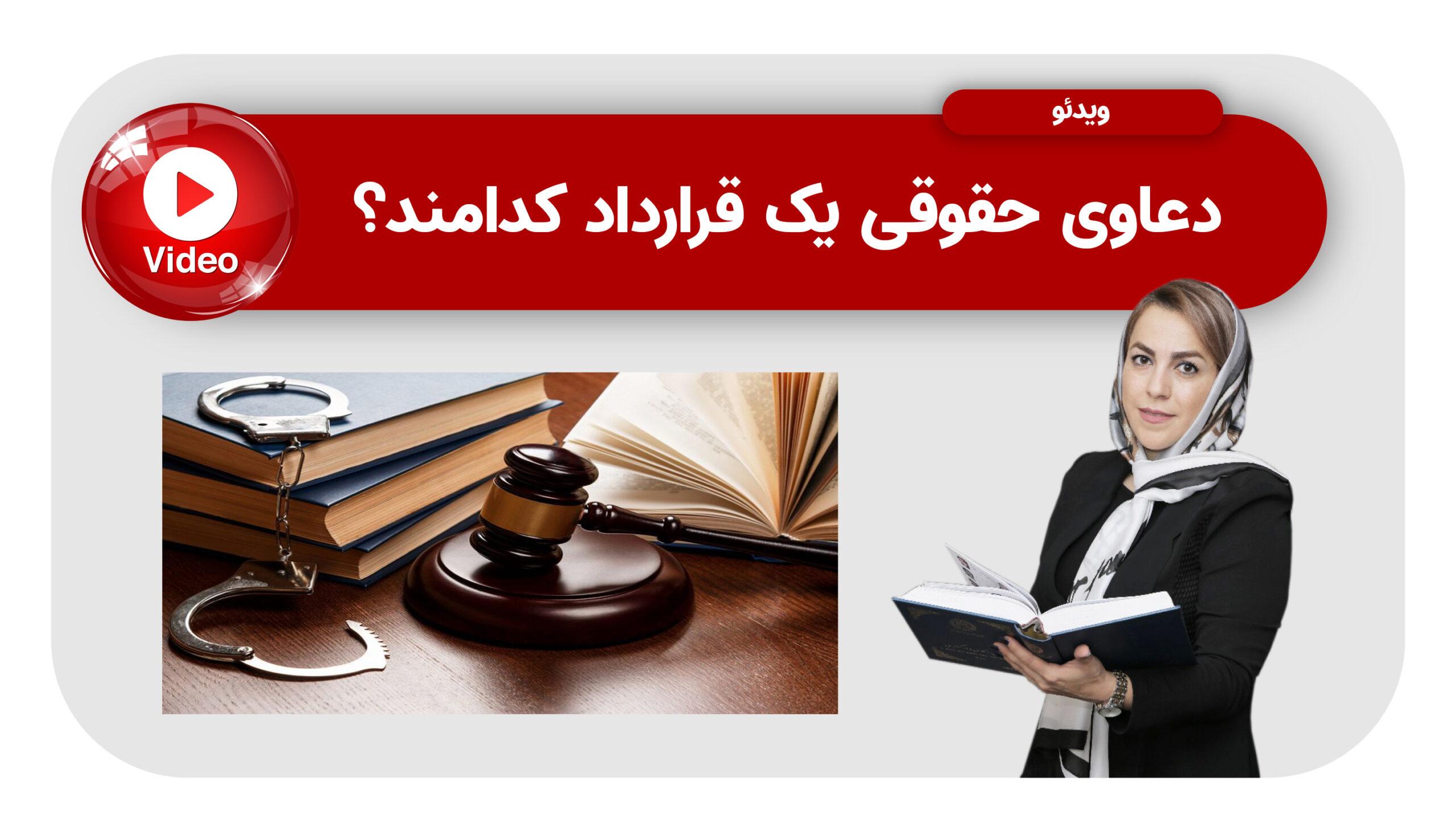 دعاوی حقوقی یک قرارداد کدامند؟