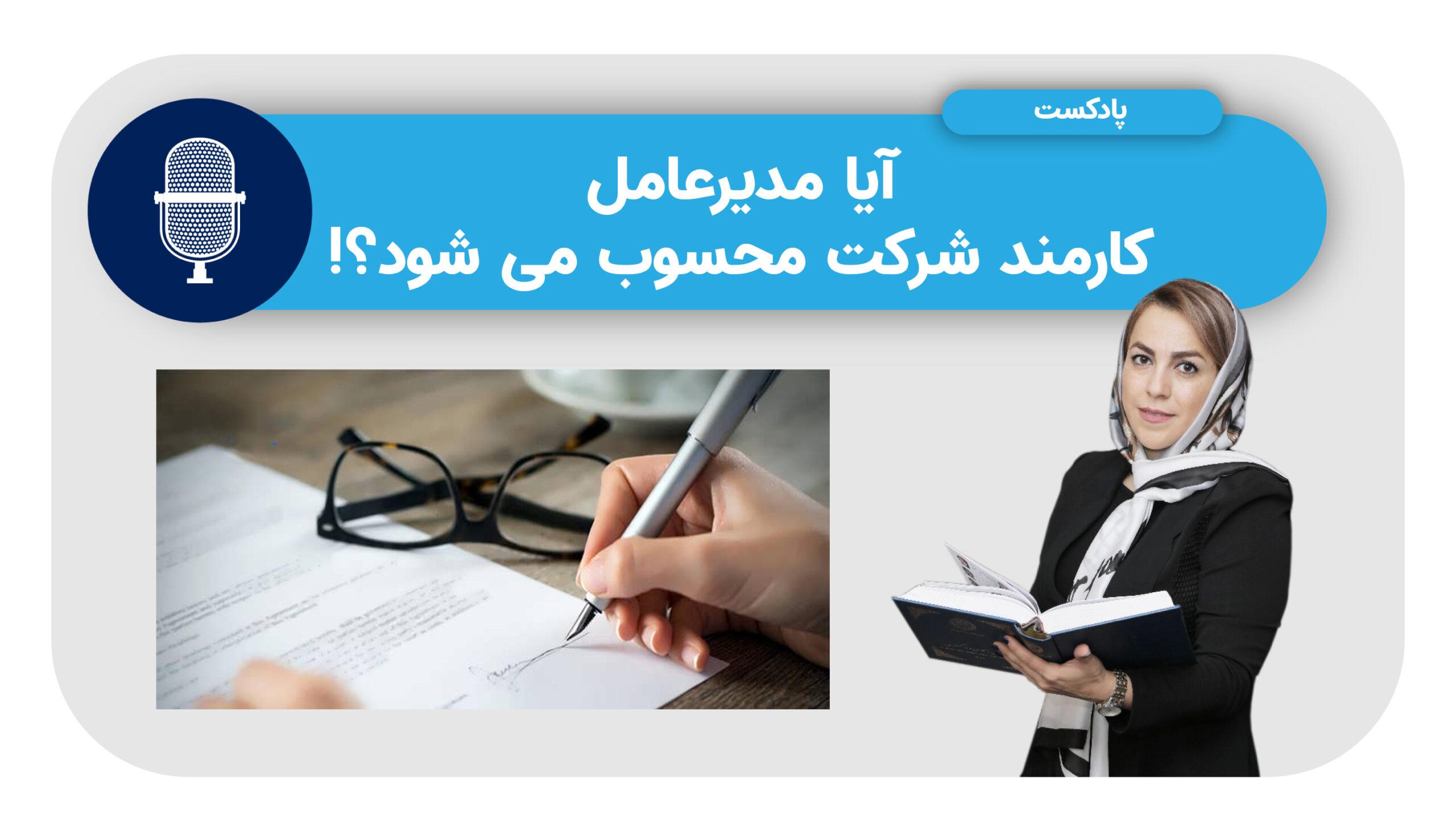 آیا مدیرعامل کارمند شرکت محسوب می شود؟!