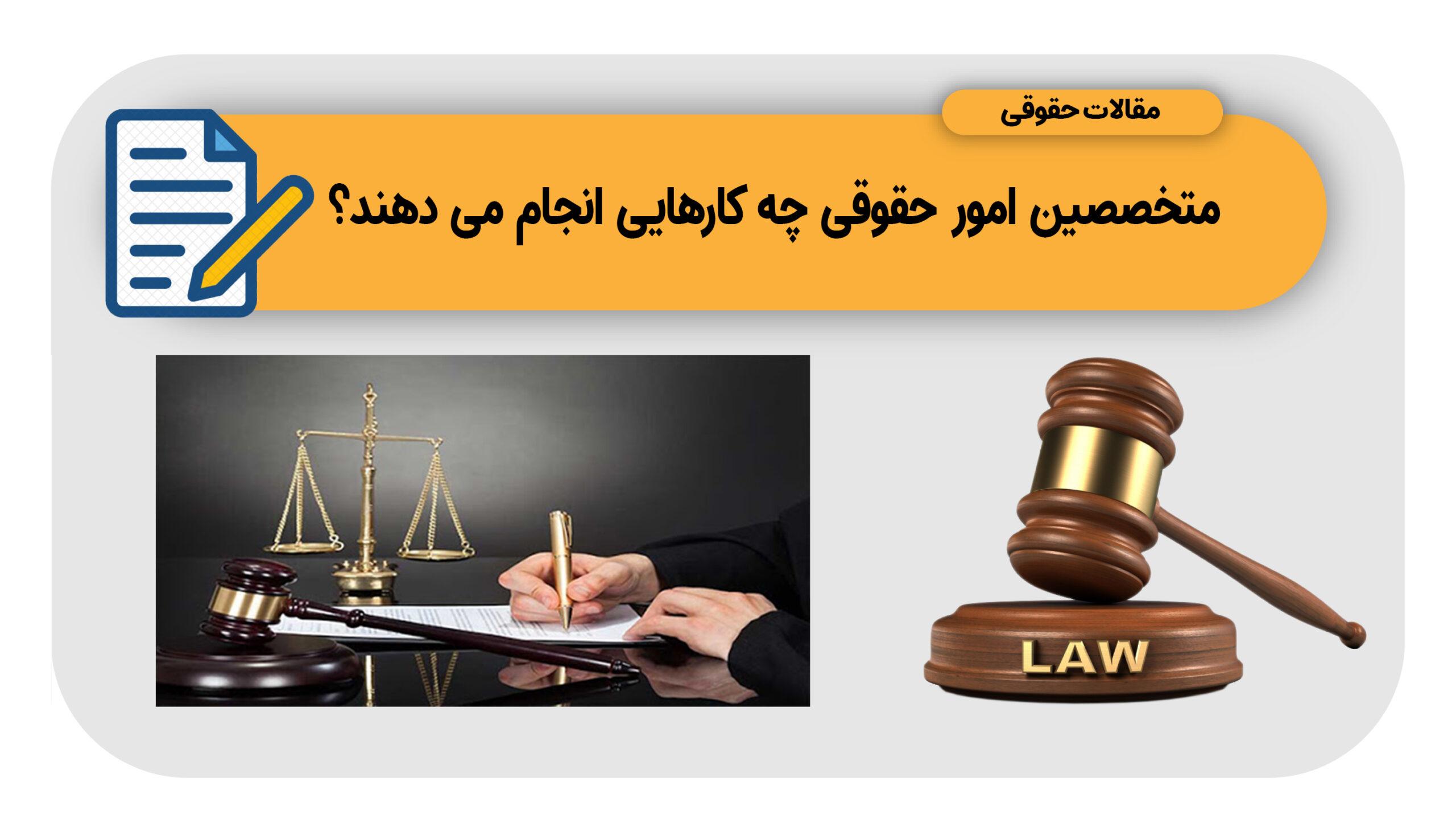 امور حقوقی