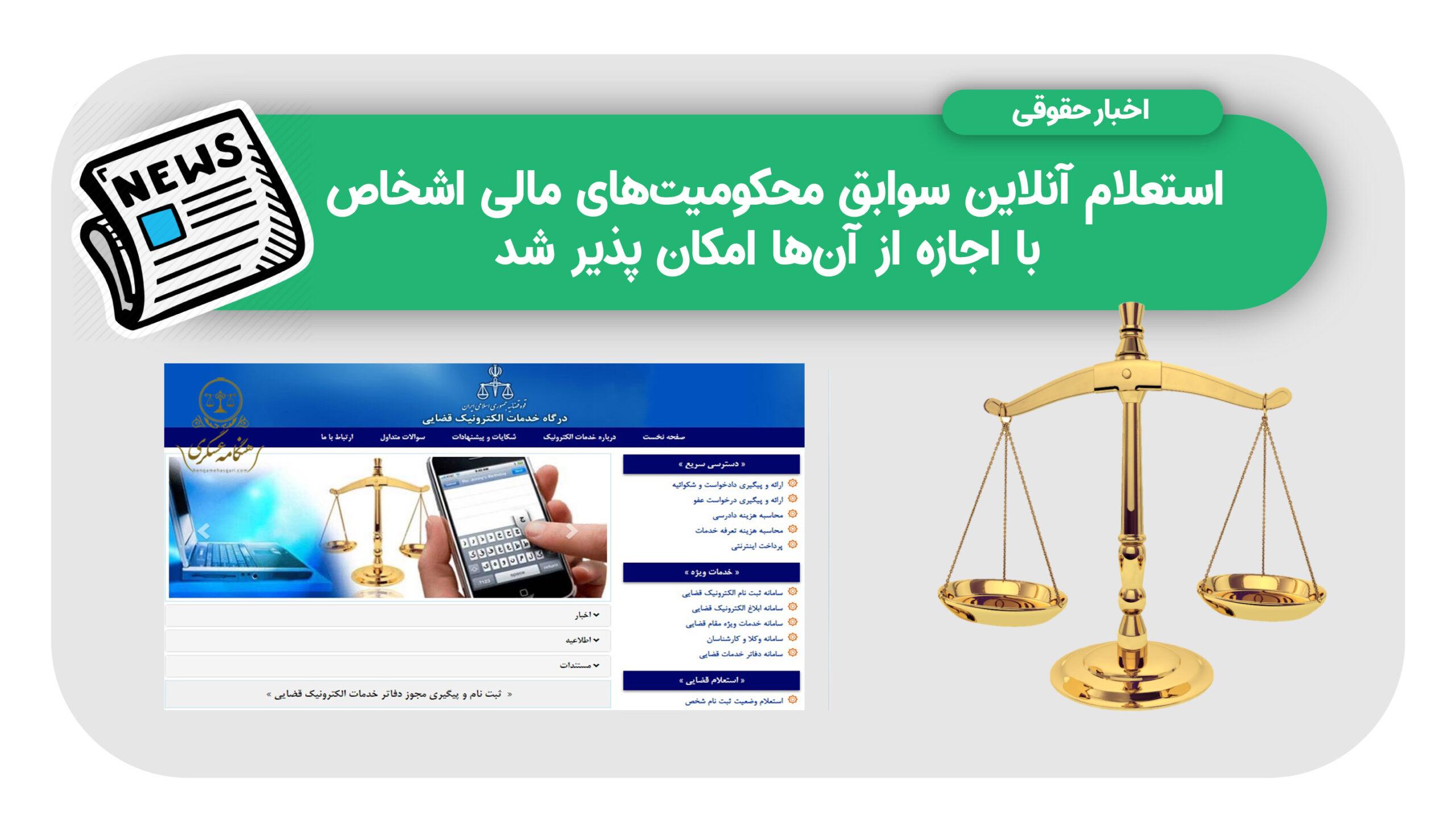 استعلام آنلاین سوابق محکومیتهای مالی اشخاص