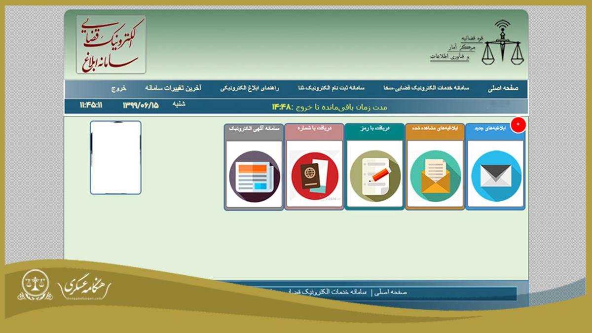 اشخاصی که داری «کد ثنا» هستند، میتوانند با ورود به آدرس eadl.ir از این خدمات استفاده کنند.