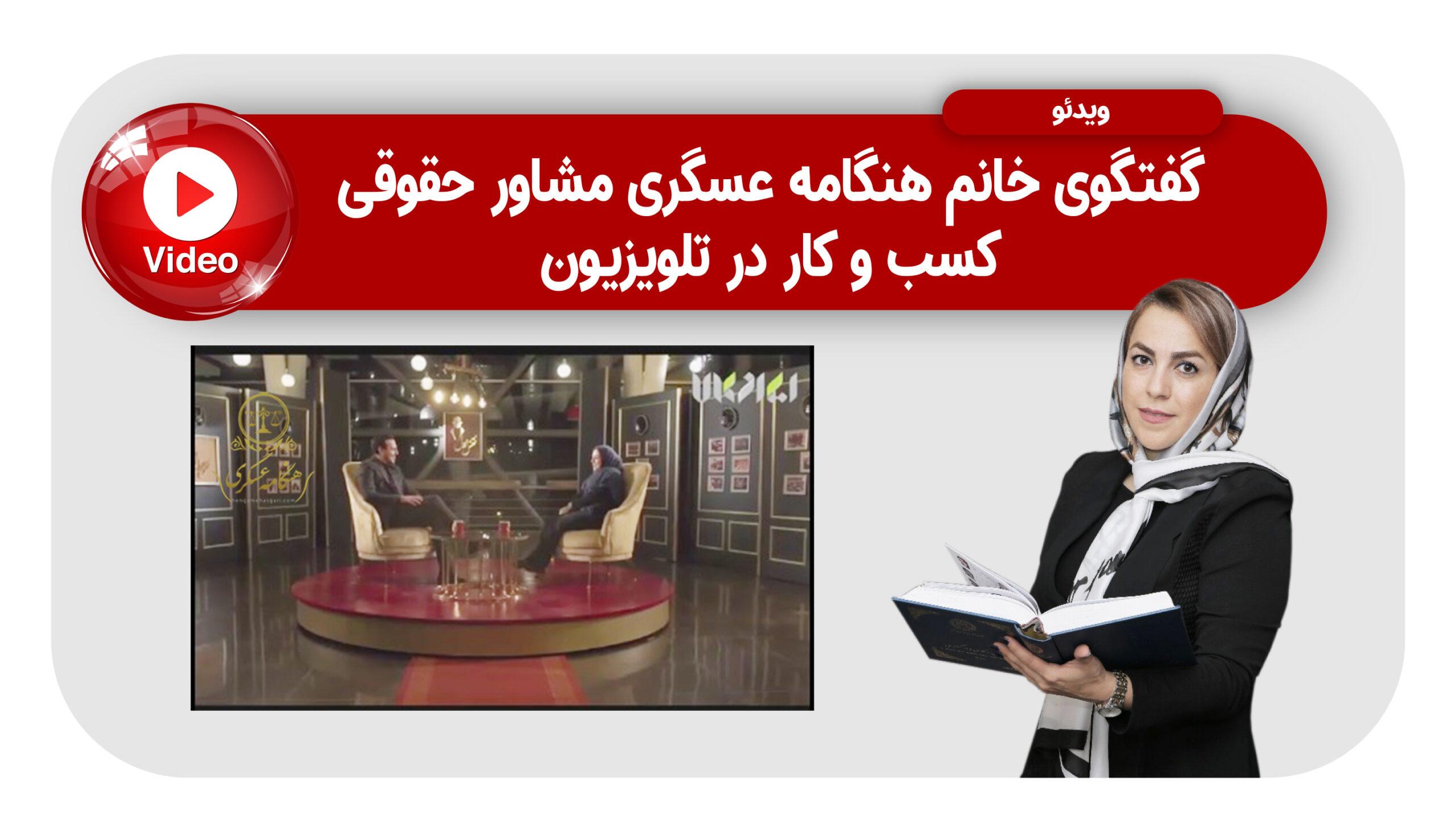گفتگوی خانم هنگامه عسگری مشاور حقوقی کسب و کار در تلویزیون