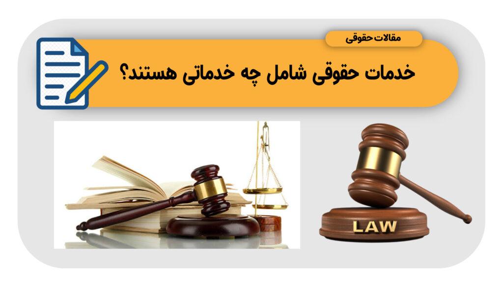 خدمات حقوقی شامل چه خدماتی هستند؟