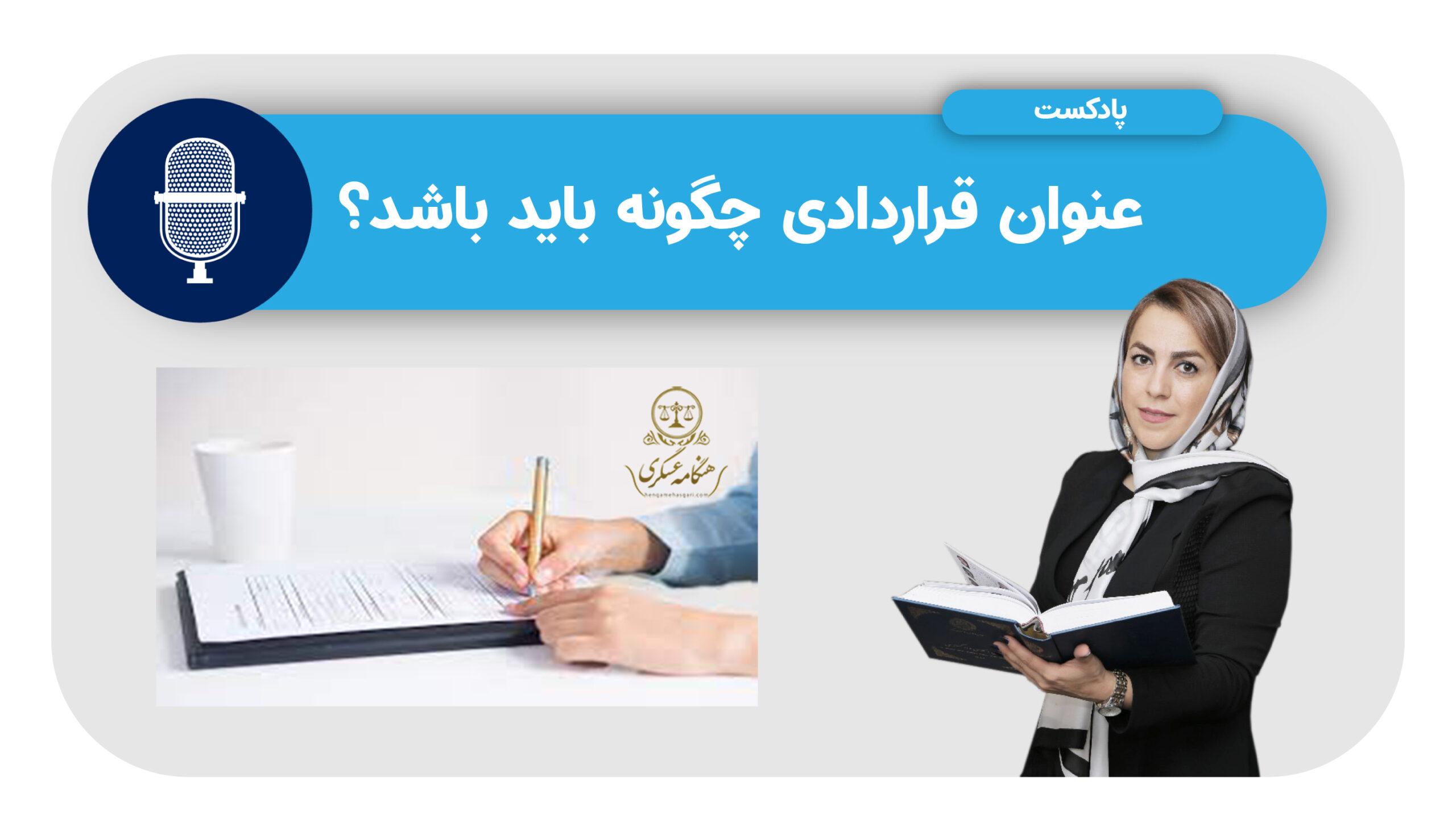 عنوان قراردادی چگونه باید باشد؟
