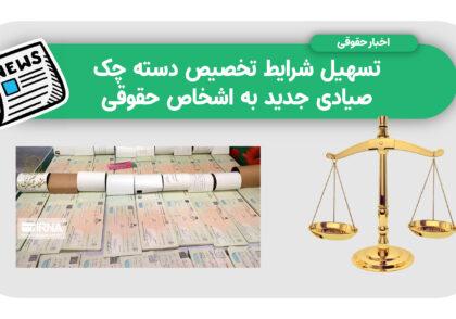 تسهیل شرایط تخصیص دسته چک صیادی جدید به اشخاص حقوقی