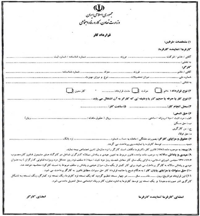 تعریف قرارداد کار