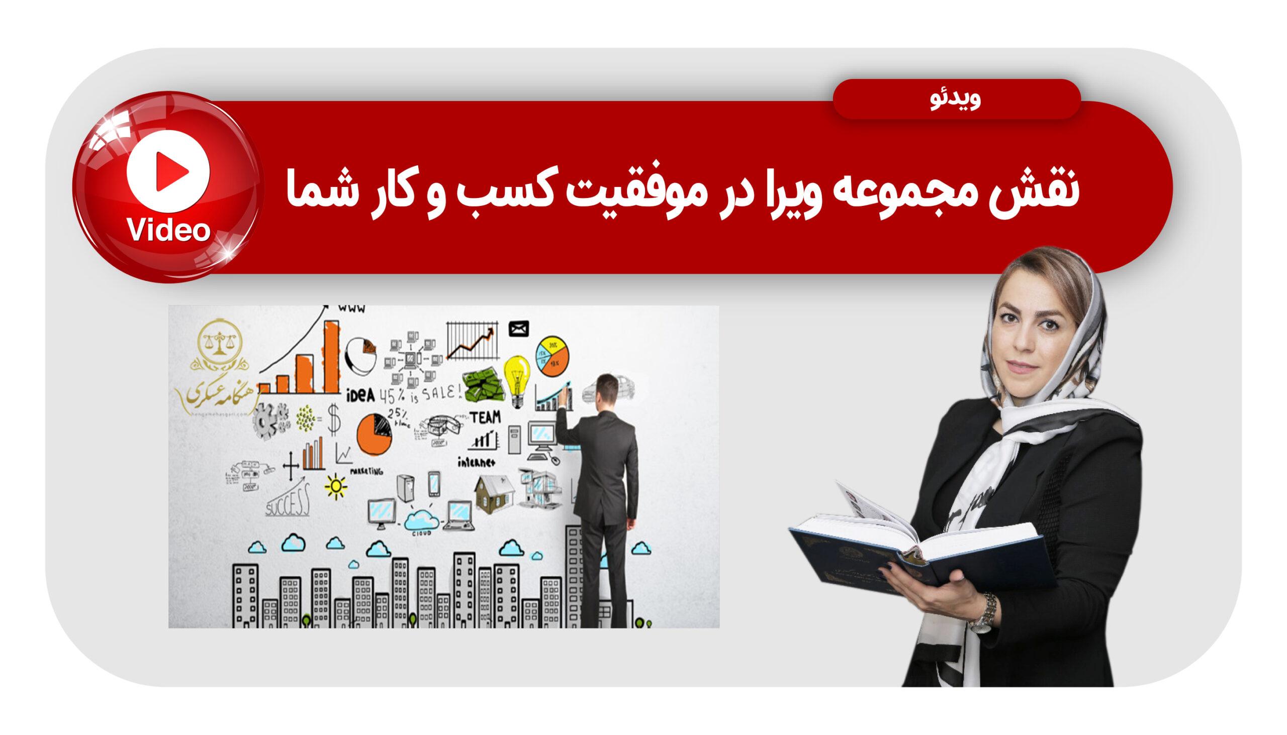 نقش مجموعه ویرا در موفقیت کسب و کار شما