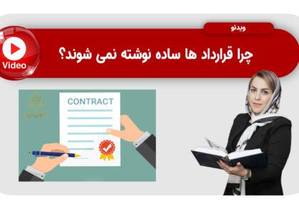 چرا قرارداد ها ساده نوشته نمی شوند؟