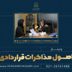 اصول مذاکرات قراردادی
