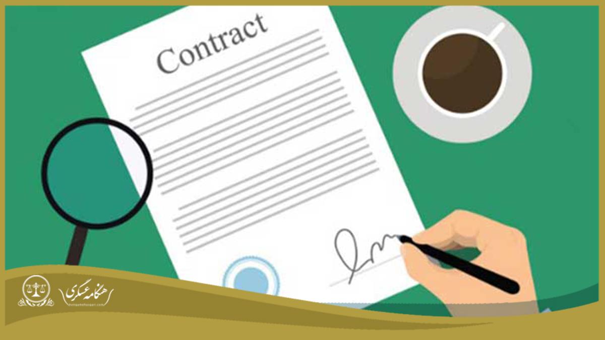 نمونه قرارداد کارآموزی