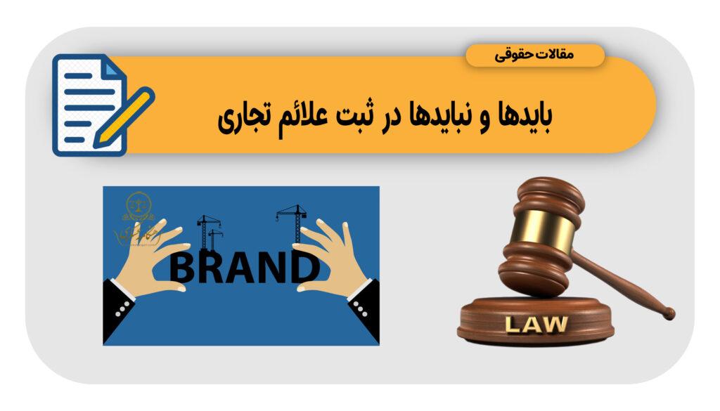بایدها و نبایدها در ثبت علائم تجاری