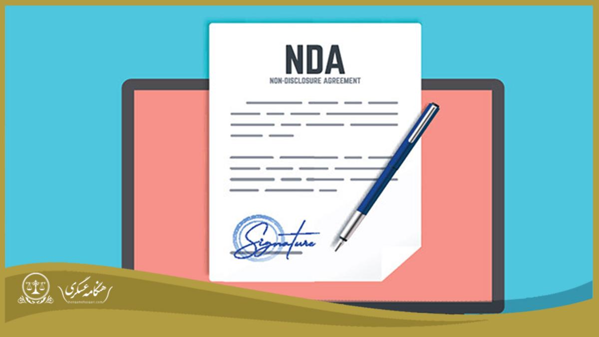 قرارداد عدم افشای اطلاعات